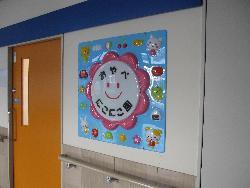 病児・病後児保育室「おやべにこにこ園」