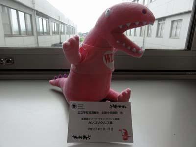 カンゴサウルス