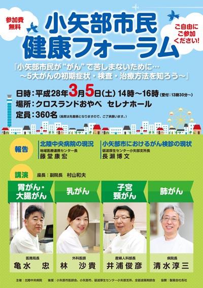 小矢部市民健康フォーラムポスター