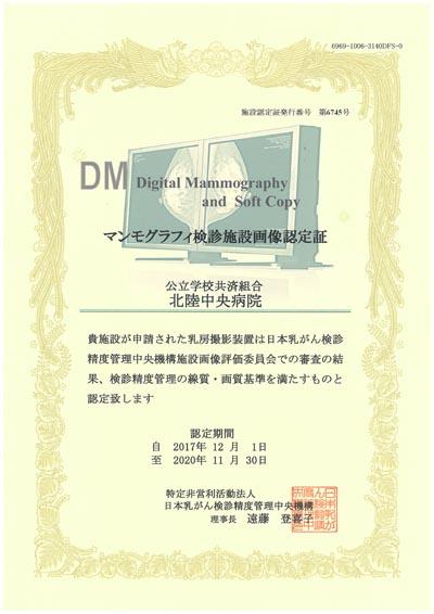 マンモグラフィー検診施設画像認定証
